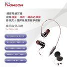 THOMSON 精密陶瓷耳機 TM-TAEH06M ◆高科技精密陶瓷腔體,緊密抗躁