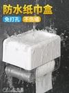 廁所紙巾盒免打孔紙盒防水創意衛生間裝置物的盒子放衛生紙架廁紙 七色堇