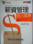 【書寶二手書T1/財經企管_GNU】薪資管理的八堂課_約翰.凱斯, 李田樹