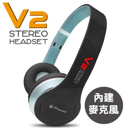 e-Power V2(黑)頭戴式耳機麥克風