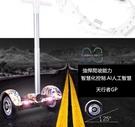 天行者GP  10吋 +把手 智能車 平衡車 代步車 電動車 電動滑板 電動腳踏
