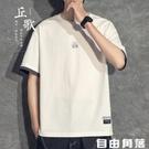 男短袖t恤 日系男裝 假兩件 夏季純棉上衣 寬鬆男生白色潮流T恤 大碼短袖t恤 純色 自由角落