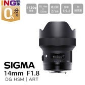 【24期0利率】Sigma 14mm F1.8 DG HSM ART for Canon/Nikon 恆伸公司貨 超廣角定焦鏡頭 14/1.8