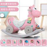 搖搖馬 寶寶搖椅馬塑料音樂搖搖馬兩用加厚兒童玩具1-3歲小木馬車騎騎馬T【中秋節】