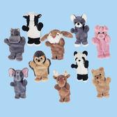 動物園手偶組/10隻1組 數量有限 兒童幼兒教具玩具道具遊戲 情境社會扮演家家酒 造型玩偶布娃娃