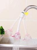 廚房水龍頭防濺頭嘴加長延伸器家用自來水過濾花灑節水器神器【 出貨】