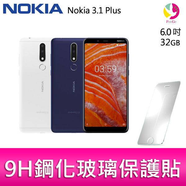 分期0利率 NOKIA 3.1 Plus 3G/32G 6吋 智慧型手機 贈『9H鋼化玻璃保護貼*1』
