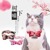 寵物項圈 日本櫻花和風貓咪鈴鐺項圈蝴蝶結頸圈可調節脖圈寵物用品 mc4172『東京衣社』