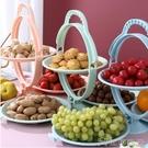 水果盤 歐式折疊果盤現代創意雙層水果盤乾果盤家用客廳茶幾擺件手提果盆 新年優惠