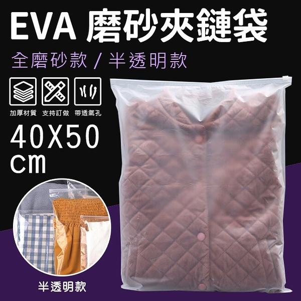夾鏈袋 EVA 磨砂/半透明 (6號袋) 拉鍊袋 霧面收納袋 防水袋 防塵袋 旅行收納袋【塔克】