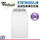 【信源】12公斤Whirlpool 惠而浦波浪型長棒直立式洗衣機8TWTW4955JW