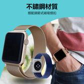Apple Watch 1  Series 3 2 米蘭尼斯 磁吸錶帶 精鋼 38 42mm 運動錶帶 不鏽鋼網狀 金屬錶帶