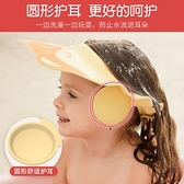 嬰兒洗頭帽幼兒童新生寶寶浴帽防水洗澡護耳小孩女孩洗發護眼神器 寶貝計畫 618狂歡