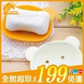 ✤宜家✤小熊香皂盒 卡通肥皂盒 創意衛浴