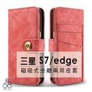 磁吸皮革兩用皮套 三星 S7 / S7 edge 手機殼 可拆卸分離 手機皮套 卡片插卡 掀蓋皮套保護套 G930 / G935