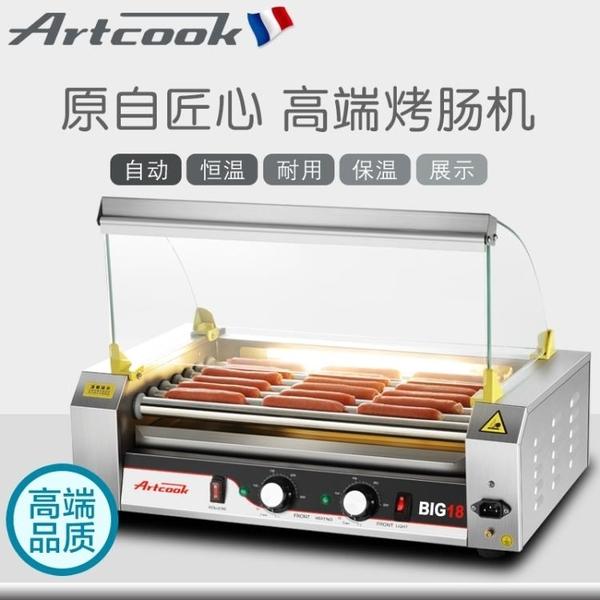 烤腸機Artcook愛爾客商用烤腸機烤香腸機熱狗機全自動烤臺灣火腿腸機器 萬寶屋