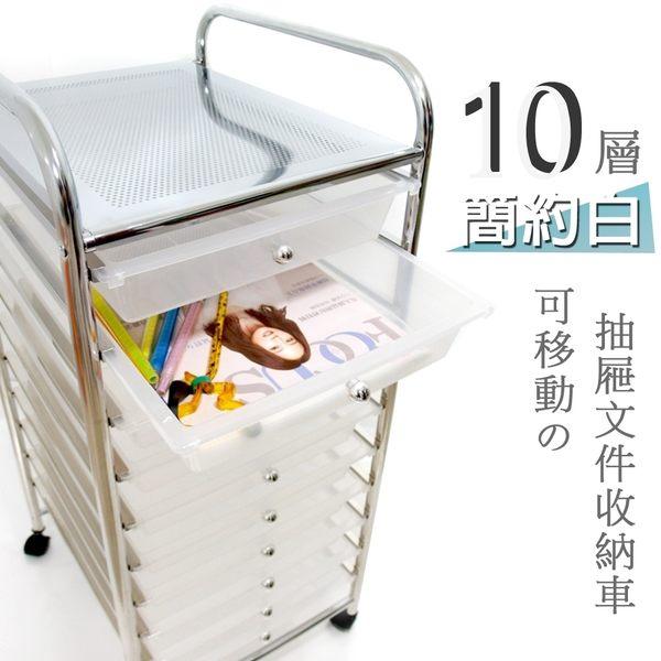 金德恩 台灣製造 10層可移動 抽屜文件車 收納櫃 抽屜車 公文櫃 置物櫃 收納箱