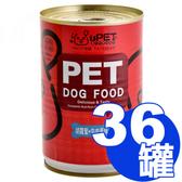 《缺貨》【寵物王國】優沛特-犬用大狗罐(胡蘿蔔+牛肉風味)400g x36罐組(704069),免運費