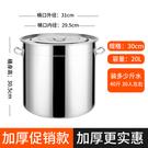湯鍋 不銹鋼桶304食品級大容量商用湯桶帶蓋不銹鋼湯鍋儲水桶圓桶家用【82折下殺】