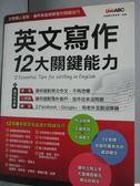 ~書寶 書T9 /語言學習_YGK ~英文寫作12 大關鍵能力_ 希伯崙編輯部