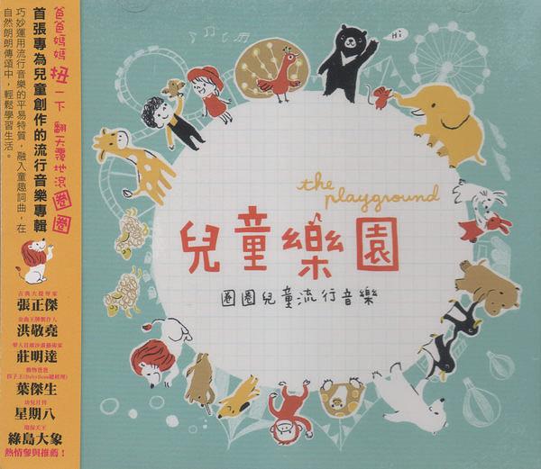 兒童樂園 圈圈兒童流行音樂 CD附DVD 圈圈Hoop 免運 (購潮8)