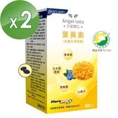Angel LaLa天使娜拉 Kemin葉黃素複方軟膠囊(30粒/盒x2盒)