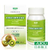 日本味王-奇異綜合酵素錠(60粒/瓶) 大樹
