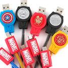 【MARVEL】復仇者聯盟Micro USB 扁身編織傳輸線