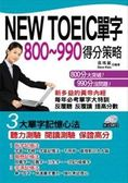 NEW TOEIC單字800~990得分策略