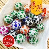 【譽展蜜餞】足球巧克力 375g/100元
