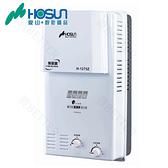 【買BETTER】豪山熱水器/豪山牌熱水器 H-1275z無氧銅水箱屋外防風熱水器(12L) / 送6期零利率