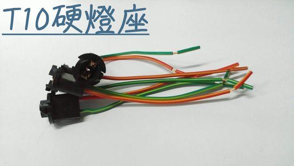 「炫光LED」 T10硬燈座 T10座 燈泡座 轉換座 燈座 轉接座 12V轉接 T10轉接座 汽機車LED燈泡座