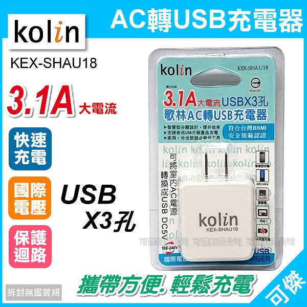 歌林 Kolin KEX-SHAU18  AC轉USB充電器 充電快速省時  攜帶方便  隨插隨用  安心安全 可傑