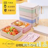 小麥秸稈手提便當盒多層大容量餐具套裝日式提鍋可微波學生帶飯盒  enjoy精品