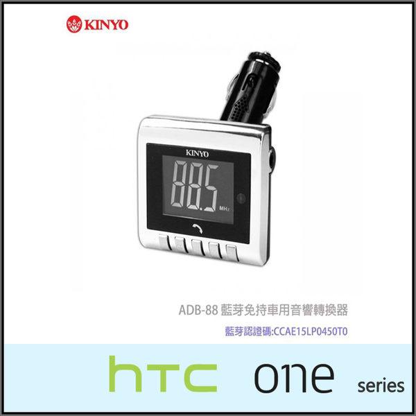 ☆KINYO 耐嘉 ADB-88 藍芽免持車用音響轉換器/HTC ONE MAX T6 803S/mini M4/M7 801e/M8/M9/M9+/ME/E8/E9/E9+/A9