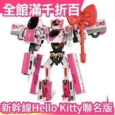 日本 新幹線變形機器人 DXS Hello Kitty 聯名版 Shinkalion 凱蒂貓 玩具人 模型【小福部屋】