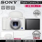 贈原廠直立皮套 SONY Digital camera ZV-1 zv1 再送128G卡+專用電池+專用座充+好禮 公司貨~6/6止