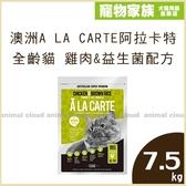 寵物家族-澳洲A LA CARTE阿拉卡特-全齡貓 雞肉&益生菌配方7.5kg