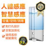【現貨】噴霧器 USB新款智慧人體感應自動加濕壁掛墻消毒液消毒機