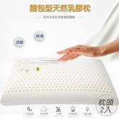 100%麵包型天然乳膠枕(彈力支撐標準型)【兩入】