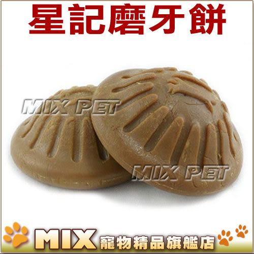◆MIX米克斯◆美國STARMARK星記玩具.EVERLASTING treat星記磨牙餅【S號小型犬專用】雞肉口味