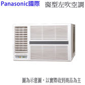 【Panasonic國際】5-7坪左吹定頻窗型冷氣CW-N36SL2