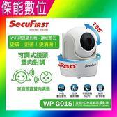 天鉞 SecuFirst WP-G01S 旋轉可調式鏡頭 雙向對講 HD無線網路攝影機