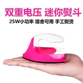 小電熨斗迷你家用旅行便攜式小功率手工燙斗學生宿舍y-803 韓慕精品