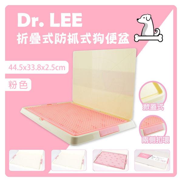 【力奇】Dr. Lee 折疊式防抓式狗便盆-粉色(44.5*33.8*2.5) DL-612-340元(H001B23)
