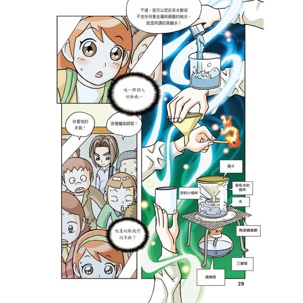 漫畫科學實驗王套書【第二輯】(第5~8冊)(無書盒版) 三采(購潮8)