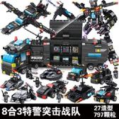 樂高積木 拼裝城市汽車男孩子6-8-10周歲益智玩具7兒童3警察局 ZJ639 【大尺碼女王】
