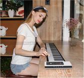 手捲鋼琴88鍵成人家用初學者入門加厚專業版折疊便攜電子鋼琴YXS   潮流衣舍