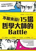 (二手書)不服來辯!15場哲學大師的Battle