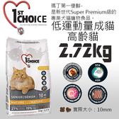 [寵樂子]《瑪丁-第一優鮮》成貓低敏減重配方/高齡貓用-2.72KG